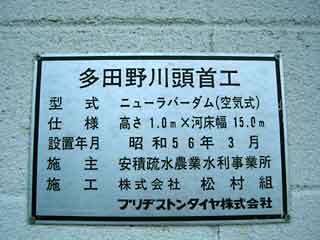 三穂田24