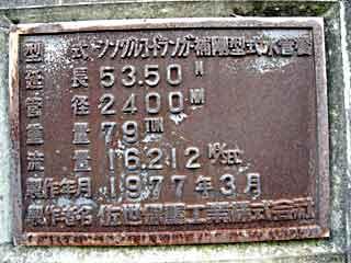 熱海安積疏水橋5