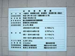 多田野川第一頭首工6