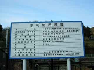 竹之内発電所4