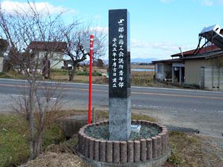 yonezawa4