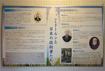 ↑展示パネル ファン・ドールンと日本の技術者たち。