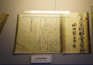↑展示品 有馬家開墾事務書類。