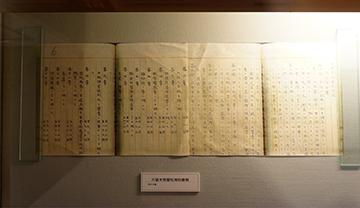 ↑展示品 久留米開墾社規則書類。