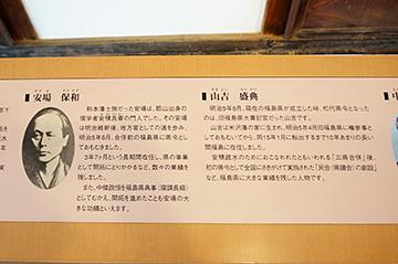 ↑展示パネル 安積開拓ゆかりの人びと 安場保和(やすばやすかず) 山吉盛典(やまよしもりのり)。