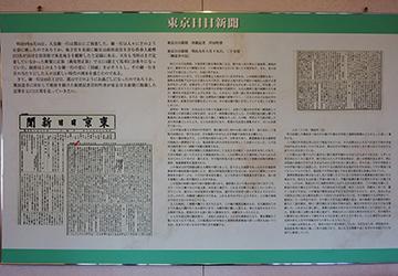 ↑展示パネル 東京日日新聞。