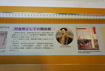↑展示パネル 明治天皇の巡幸 行在所としての開成館。