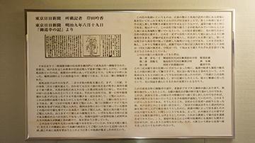 ↑展示パネル 明治天皇の巡幸 東京日日新聞 明治九年六月十九日「御巡幸の日」より。