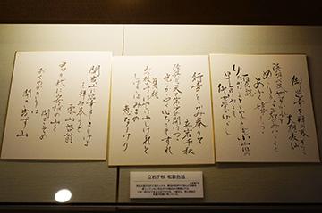 ↑展示品 立岩千秋 和歌色紙。