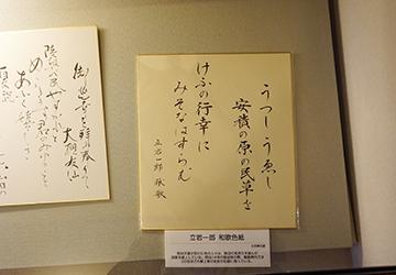 ↑展示品 立岩一郎 和歌色紙。
