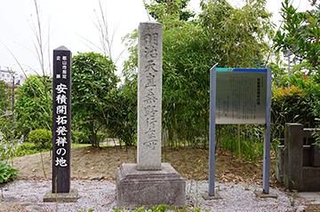 ↑郡山市指定史跡 安積開拓発祥の地 明治天皇桑野行在跡碑。
