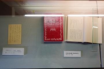 ↑展示品 宮本百合子 三宅正一宛葉書 日本文学全集「宮本百合子」。