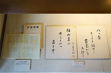 ↑展示品 「アララギ」2月号 久米正雄 色紙。