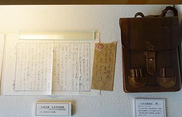 ↑展示品 久米正雄 久米幸宛書簡 久米様尾遺品 鞄。