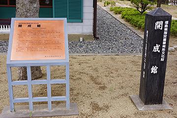 ↑福島県指定重要有形文化財 開成館。