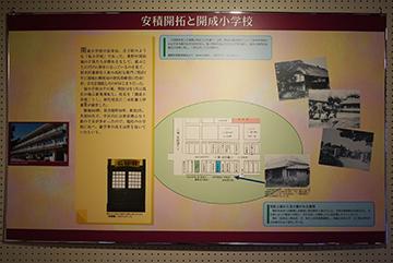 ↑展示パネル 安積開拓と開成小学校。
