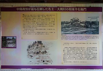 ↑展示パネル 中條政恒が最も信頼した名手ー大槻村の相楽半右衛門。