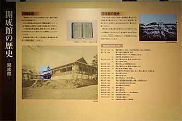 ↑展示パネル 開成館の歴史。