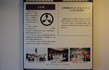 ↑展示パネル 土佐藩 安積開拓からはじまる心の交流〜ふるさと訪問団。