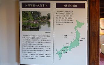 ↑展示パネル 久留米藩〜久留米市 9藩都市紹介。