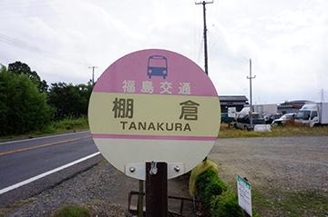 ↑三柱神社前に棚倉の名を残すバス停留所。