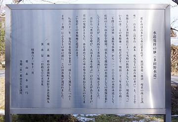 ↑水道発祥の地(多田野水道)の説明書。南側から望む。