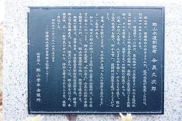 ↑安積疏水通水百周年を記念して郡山青年会議所建立による、郡山水道創設者「今泉久次郎」の銘文。